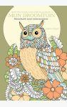 Mijn Droomtuin - Het kleurboek voor volwassenen
